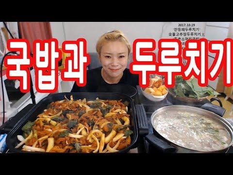 입짧은 햇님의 먹방~!mukbang(두루치기,소머리국밥 171019)