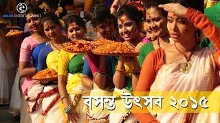 Basanta Utsav 2015 - Basanta eshe gechey
