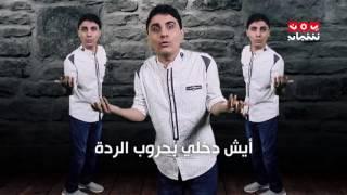 كليب الشعب العظيم ...مع محمد الربع- عاكس خط   يمن شباب