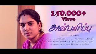 அன்பளிப்பு   Anbalippu   Romantic Tamil Short Film   1080p (English Subtitles)