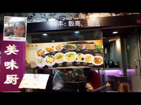 盛滙李根興: 餐廳賣什麼margin 最賺錢?