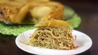 مقلوبة المعكرونة بالدجاج/ سباكتي , سباغيتي Chicken Spaghetti / Maqloobeh