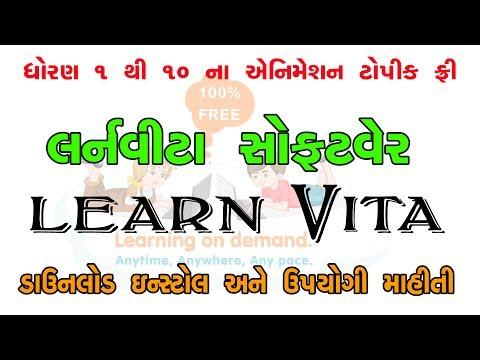 Xxx Mp4 How To Downlod LearnVita Std 1 To 10 Animation Software Free All Info Gujarati Video 3gp Sex