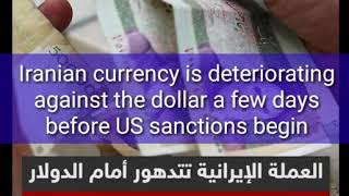 Iranian suffer under US sanctions ¦ middle east news