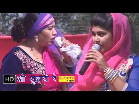 Xxx Mp4 O Luhari Re ओ लुहारी रे Rajbala Bahadurgad Radha Pandey Haryanvi Ragni 3gp Sex