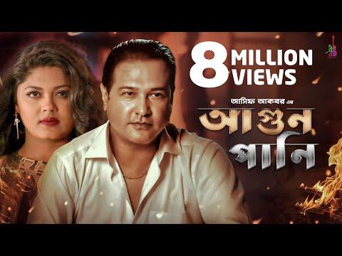 Xxx Mp4 Agun Pani Asif Akbar Mousumi Hamid Bangla New Song 2018 3gp Sex