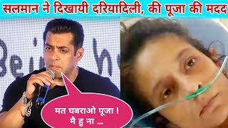 Salman Khan Finally Helped Veergati's Co-Star Pooja Dadwaal | health of Pooja Garhwal