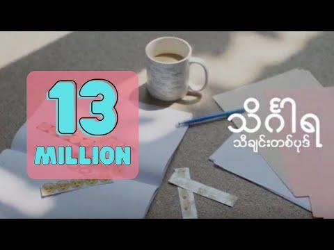 Xxx Mp4 သိဂါၤရသီခ်င္းတစ္ပုဒ္ Sai Sai Feat Mg Mg Pyae Sone 3gp Sex