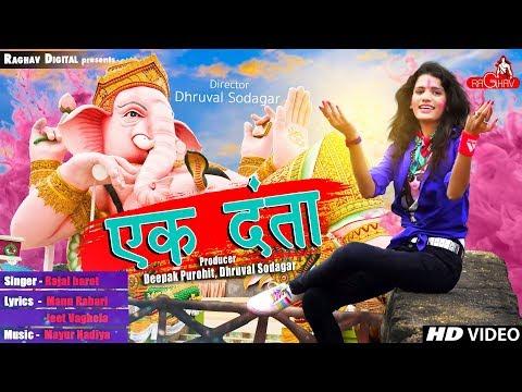 Xxx Mp4 Rajal Barot Ek Danta VIDEO SONG Ganpati Song Raghav Digital 3gp Sex