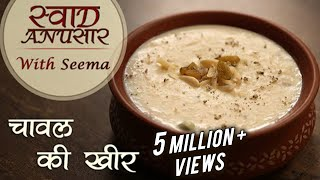 Chawal Ki Kheer Recipe In Hindi - चावल की खीर | Rice Kheer Recipe | Swaad Anusaar With Seema
