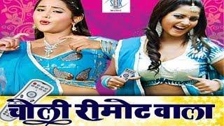Tooti Ab Hook Ho | Choli Remote Wala | Jukebox | Hot Bhojpuri Song