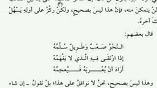 Cours d'arabe (ajroumiya ibnothaimeen). Traduit par Abu Haamed.