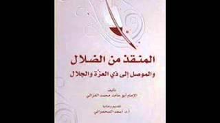 كتاب مسموع : المنقذ من الضلال ..لأبي حامد الغزالي ...............بصوت خالد لشهب