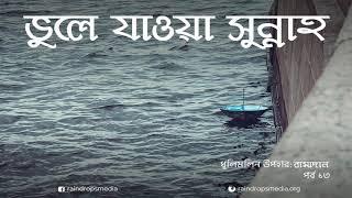 ধূলিমলিন উপহার: পর্ব ১৩: ভুলে যাওয়া সুন্নাহ || Rain Drops Media