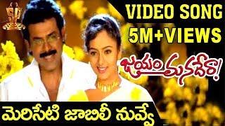 Meriseti Jaabili Nuvve Video Song | Jayam Manade Raa Movie Songs | Venkatesh | Soundary