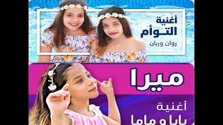 فيديو كليب ميرا بابا وماما vs كليب التوأم روان وريان !!!