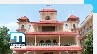 Jalandhar Bishop Case: More Priests Come In Support Of Nun |Mathrubhumi News