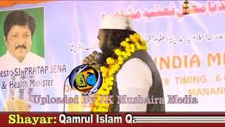 Excellent Naat on Komi Yakjahti by Qamrul Islam Qamar, Salipur, Cuttack