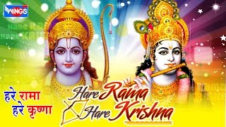 Maha Mantra | Hare Ram Hare Krishna | Very Beautiful Rama Krishna Bhajan | Full Songs