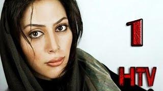 Rokhsat 1 - Rokhsat Part 1 - سریال رخصت قسمت یک