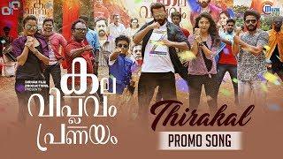 Kala Viplavam Pranayam | Thirakal Song Promo | Anson Paul, Gayathri Suresh |  Athul Anand | Official