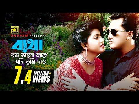 Xxx Mp4 Betha Boro Valo Lage ব্যথা বড় ভালো লাগে Salman Shah Shabnaz Asha Bhalobasha 3gp Sex