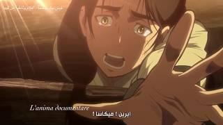 هجوم العمالقة مدبلج للعربي مقطع مؤثر موت ام ارين  فريق لا انيما للدبلجة