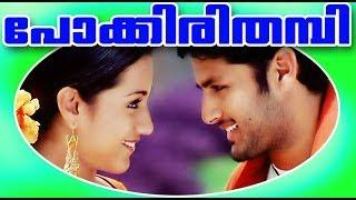 Pokkiri Thampi | Tamil Full Movie HD | Nitin & Trisha