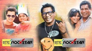 PRAY ROCKSTAR | Bangla Natok | Mosharraf Karim | Prova | Niaz | Rubayet Mahmud | Full HD | 2014