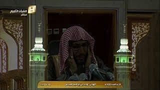 أذان الفجر للمؤذن الشيخ ماجد بن إبراهيم العباس اليوم الأربعاء 24 ذو القعدة 1438 - من الحرم المكي
