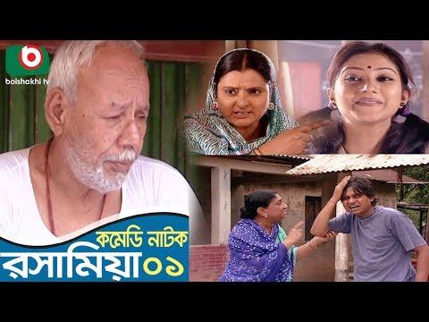 Xxx Mp4 Bangla Funny Natok Rosha Mia EP 01 ATM Shamsuzzaman Chitrolekha Guho Chanchal Chowdhury 3gp Sex