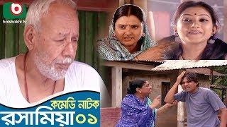 Bangla Funny Natok | Rosha Mia | EP 01 | ATM Shamsuzzaman, Chitrolekha Guho, Chanchal Chowdhury