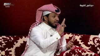 عبدالعزيز المريسل - تاريخ فهد الهريفي أكبر من مباراة الهلال و النصر 4-4 #برنامج_الخيمة