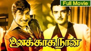 Tamil Full Movie   Unakkaga Naan   Ft. Sivaji Ganesan, Gemini Ganesan, Lakshmi