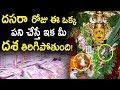 Download Video Download దసరా రోజు ఈ ఒక్క పని చేస్తే తిరుగుండదు | About Dussehra Celebrations | Tollywood Nagar 3GP MP4 FLV