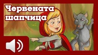 Червената шапчица - приказки за деца на български
