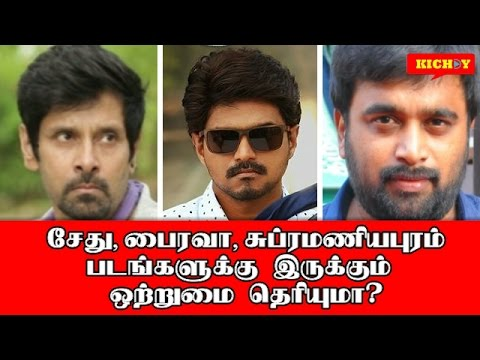 watch SURPRISE HITS OF TAMIL CINEMA (PART 1) I FACTS OF CINEMA I KICHDY