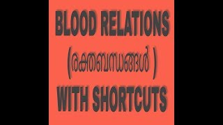 BLOOD RELATIONS (REASONING IN MALAYALAM)