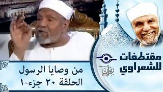 الشيخ الشعراوى   من وصايا الرسول   الحلقة ٢٠ - الجزء ١