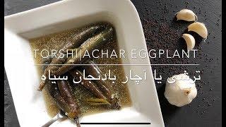 Torshi /achar eggplant | ترشی یا آچار بادنجان سیاه | By Miss fariba
