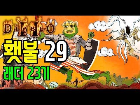 Xxx Mp4 베나 디아2 하코 횃불 29 래더23기 Diablo2 Hardcore Torch 3gp Sex