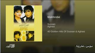 Sussan-Makhroobeh سوسن ـ مخروبه