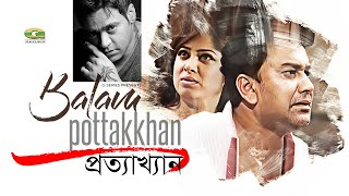 Prottyakkhan | feat Mousumi & Jahid Hasan | by Balam | Projapoti Movie Song | ☢☢ EXCLUSIVE ☢☢