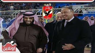 تعرف على مفاجأت تركي ال شيخ للتصالح مع النادي الاهلي