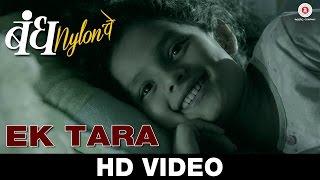 Ek Tara - Bandh Nylon Che | Mahesh Manjrekar & Subodh Bhave | Aditya Patekar