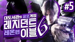 레지던트 이블 6] 대도서관 공포 게임 실황 5화 - 멀티 코옵 모드 (Resident Evil 6 : Co-op Mode)