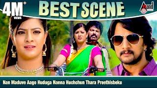 Nan Maduve Aago Huduga Nanna Huchchun Thara Preethisbeku | Maanikya | Sudeepa | Varalakshmi | Comedy