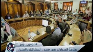 ندوة بعنوان صناعة السيارات فى مصر ( المشاكل والحلول ) | #دوس_بنزين