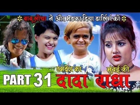 Xxx Mp4 Khandesh Ka DADA Part 31 बाबू लोचा ने भड़क्का दिया डार्लिंग को 3gp Sex