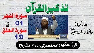 97/98- Al-Fajr 01 to Al-Alaq 19 By Hafiz Akif Saeed